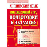 Английский язык. Интенсивный курс подготовки к экзамену (красная)