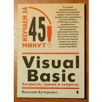 Книга Visual Basic. Хитрости, трюки и секреты
