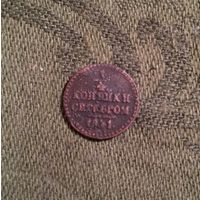 1/4 копейки серебром 1841 год
