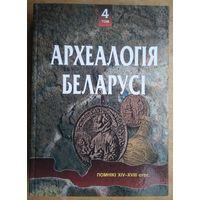 Археалогiя Беларусi. Том 4.