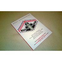 DVD Олег Каравайчук - Броненосец Потемкин (С.Эйзенштейн) + открытка