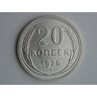 20 копеек 1928 год UNC Супер! #3