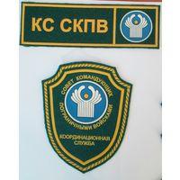 Комплект шевронов координационная служба