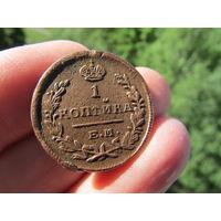 Копейка 1822г. С 1 рубля!