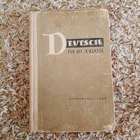 Учебник немецкого языка для IX классов 1965г