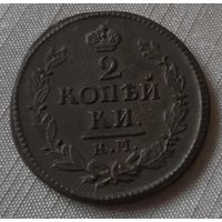 2 копейки 1824 года. КМ АМ. Без следов обращения.