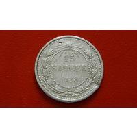 15 Копеек -1923- РСФСР -*серебро/биллон