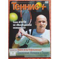 "Журнал ""Теннис+"" 2003 номер 2"