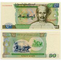 Бирма. 90 кьят (образца 1987 года, P66, UNC)
