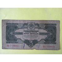 """3 рубля 1934 года"""""""