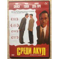 DVD СРЕДИ АКУЛ (ЛИЦЕНЗИЯ)