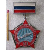Знак. 50 лет Инстербургский орденов Суворова и Кутузова Авиационный полк