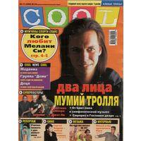 Журнал Cool #24 от 20.11.2000