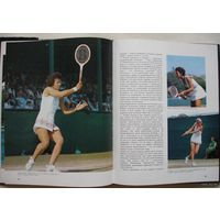 """Книга альбом Белиц-Гейман """"Теннис"""" 1981г."""