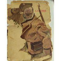 Журнал СОЛНЦЕ РОССИИ декабрь 1914