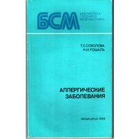 Аллергические заболевания /Соколова Т.С., Рошаль Н.И.- Л.:Медицина.- 1990.- 160 с.