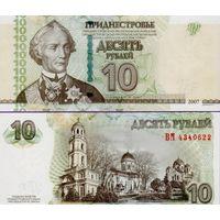 Приднестровье  10 рублей  2007 год   UNC