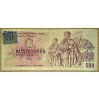 500 крон 1993 -редкая с маркой-