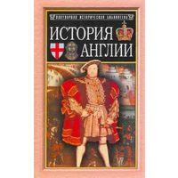 Тревельян Дж. М. История Англии от Чосера до королевы Виктории