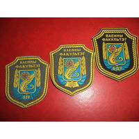 Нарукавный знак БГУ  Военный факультет (3 разновидности)