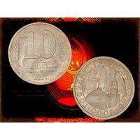 СССР 10 Копеек 1991
