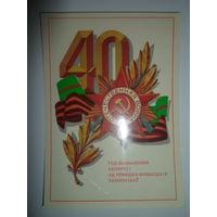 1984 год П.К. Орлов 40 лет освобождения Белоруссии от НФ захватчиков