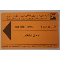 Билет на 2 поездки, метрополитен г. Тегеран, 2015 г. (Иран)