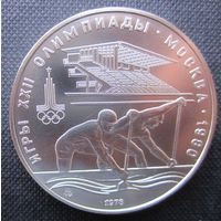 СССР. 10 рублей 1978. Серебро. 347
