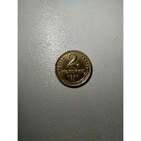 Монета 2 копейки 1937 год