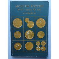 Монеты России 18-начала 20 вв, Узденников