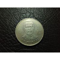 1 рубль 1984г. А.С.Попов.