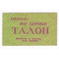 Талон... Алкоголь враг-здоровья! г.Кудымкар