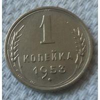 1 копейка 1953 года.