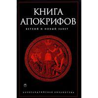 Книга апокрифов.