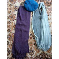 Два шарфа и бирет(серого нет)