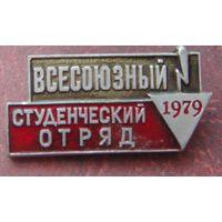 Всесоюзный студенческий отряд 1979
