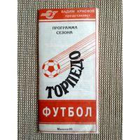 Торпедо (Могилев)-1993 программа сезона