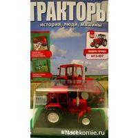Тракторы -103. МТЗ-102.