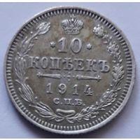 10 копеек 1914 года. Красивая патина.