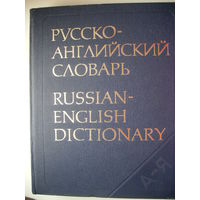 Русско-английский словарь (около 55000слов)