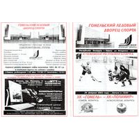 Хоккей. Программа. Гомель - Полимир (Новополоцк). 2003.