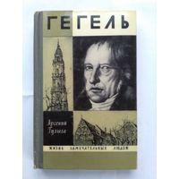 Арсений Гулыга. Гегель. Жизнь замечательных людей.