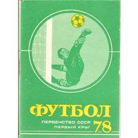 """Календарь-справочник Москва (""""Московская правда"""") 1978 - 1 круг"""