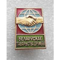 Белорусское Общество Дружбы. ЛМД #0629-OP14