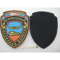 Шеврон. Белорусская железная дорога. БЧ. цена за 1 шт.