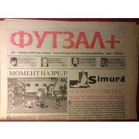 "Газета ""Футзал+"" (г.Минск) #1 - 2002г."
