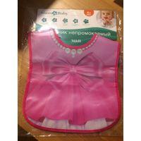 Нагрудник непромокаемый новый, в упаковке. Красивого цвета для красивой девочки. На липучке, не пропускает влагу, есть кармашек. Длина от горлышка 18,5 см, ширина 21 см.