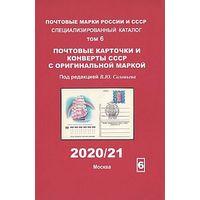 2019 - Спец. каталог Том 6 - ПК и конверты СССР с ОМ - на CD