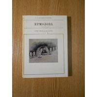 Щепкина-Куперник Т. Ермолова.