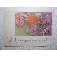 """Карточка почтовая """"Поздравляем!"""",1966,фото Смолякова,худ.Бекетов,подписана,прошл а почту -422"""